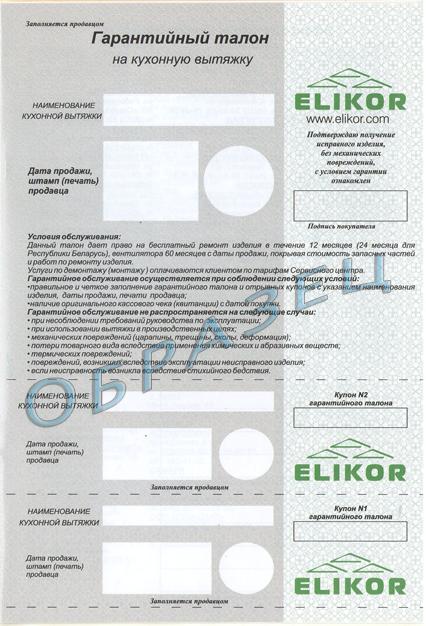 Ремонт Elikor - гарантийный талон