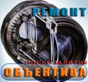 Ремонт объектива - залитие