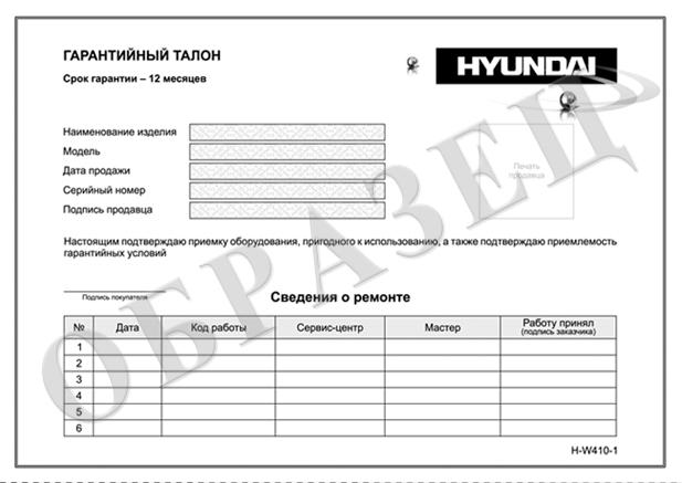 Гарантийный талон Hyundai